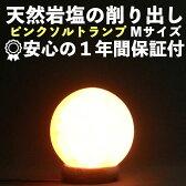 ピンク ソルトランプ ボール型【サイズ:M】【送料無料】【05P03Dec16】【05P03Dec16】