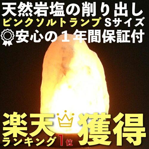 【自然の結晶を加工した癒しランプ!】岩塩ランプ(ソルトランプ)