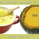 高級ポタージュスープセット8食分【化学調味料無添加】【北海道産】【送料無料】期間限定です!