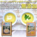 北海道紋別産 高級コーン&かぼちゃ ポタージュ スープ セット8食分 (化学調味料・保存