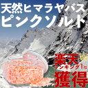 楽天TABEOLOGY(タベオロジー)ヒマラヤバス バスソルト ピンク 500g 【送料無料】【ピンクソルト】