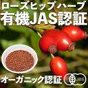 オーガニック ローズヒップ 1kg チリ産【有機JAS】