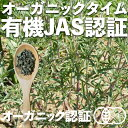 【有機JAS】 オーガニック タイム 200g オーストリア産【送料無料】