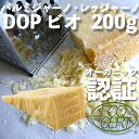 パルミジャーノ・レッジャーノ DOP ビオ 約200g(タイプ:ハード / 産地:イタリア / 乳種:牛・無殺菌乳)【オーガニック・チーズ】