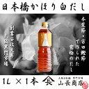 白だし(1L)×1本