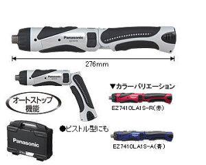 Panasonic充電ドリルドライバーEZ7410LA1S