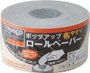 TRUSCO(トラスコ)ポップアップロールペーパー(布ヤスリ) 93幅×37m 粒度:40