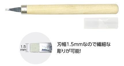 印かん刀 刃幅1.5mm
