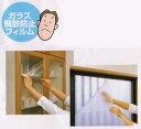 防災グッズ(耐震用品)ガラス飛散防止フィルムクリア 46×200