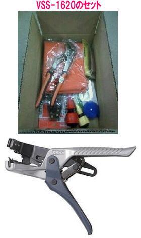 工具セット(モンジュSHOPオリジナル)VSS-1620セット