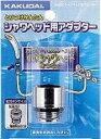 カクダイ シャワーホース用アダプター KVK用