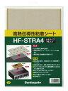 サンハヤト(Sunhayato) 高熱伝導性粘着シート HF-STRA4