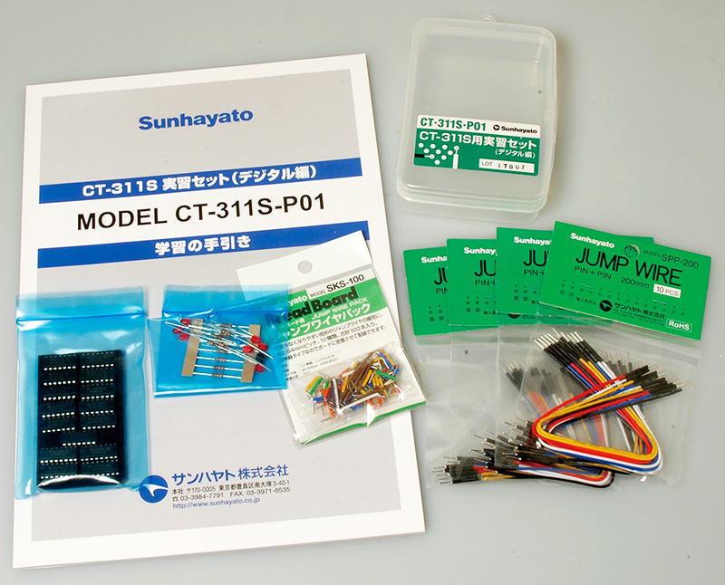 サンハヤト(Sunhayato) CT-311S用実習セット(デジタル編) CT-311S-P01