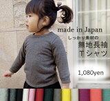 日本製80cm〜120cmカラーバリエが豊富♪シンプルな無地の長袖Tシャツ♪NOホルマリン『ノエル』ミニ裏毛素材(80cm 90cm 95cm 100cm)『日本製』『4050』『お揃い』