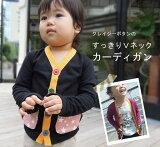 すっきり見せる細身カラフルカーディガン『フィッシャー』(80cm 90cm 95cm 100cm)【HLSDU】『日本製』『4050』10P01Mar15