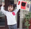 『パルケ4368』ポケット付きシンプルミニ裏毛長袖Tシャツ『4050』10P03Dec16