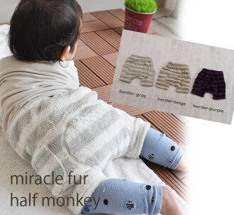 """ミラクルファー fluffy shorts ★ monkey pants ★ Japan made in the safe! """"Mizell] appeared! ★ ★ (80cm.90cm.95cm.100cm)"""