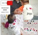 日本製で安心♪50cm-60cm初めて着る新生児の為の4色papa/mam短肌着『3132』【HLS_DU】『日本製』