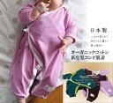 日本製で安心♪50cm-60cm自然界からのお届け物・・・初めて着る新生児の為のオーガニックコットン素材コンビ肌着『3139』【HLS_DU】『日本製』