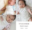 日本製で安心♪生まれたてベビーに最適な優しい肌触り50cm-60cm新生児の為の短肌着 『3879』
