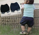 サルエル風デニムニットのバルーンハーフパンツ裾がリブになってより動きやすく♪モンキーパンツフォレスト (80cm 90cm 95cm 100cm)日本製