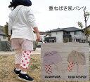 ハーフパンツとレギンスが合体♪キュートな重ね着風ボトムス日本製で安心♪『コパン』★★(80cm 90cm 95cm【日本製】