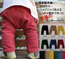 保育園の準備に!ジャブジャブ洗えるしっかり素材無地モンキーパンツ(70cm 80cm 90cm 95cm)