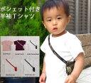 楽天ランキング入賞毎年人気のTシャツポシェット付き半袖Tシャツ♪モンキーパンツ『ミルモ』(80cm 90cm 95cm 100cm)『日本製』
