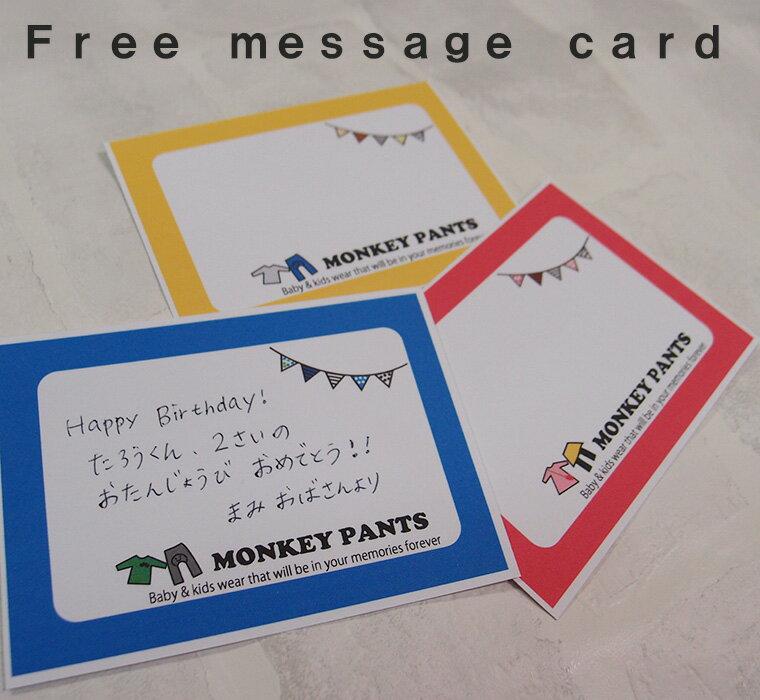 【メール便送料無料・代引不可】フリーメッセージカード.ラッピングご利用の方にご購入いただけます・代筆いたします保育園【spurt】