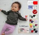 子供服 トップス 日本製80cm〜120cmカラーバリエが豊富・保育園シンプルな無地の長袖T