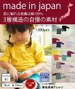 【メール便送料無料・代引不可・P10・最大2000円Offクーポン】日本製80cm〜120cmカラ
