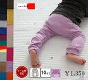 日本製NOホルマリンモンキーパンツ伸縮性抜群スリムパンツ・保育園レギンス(70cm 80c