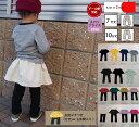 子供服 パンツ 10分丈&7分丈伸縮性抜群スリムスカッツ(80cm 90cm 95cm 100cm)2998