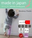【メール便送料無料・代引不可・P10・最大2000円Offクーポン】日本製NOホルマリン伸縮