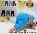 【最大3000円OFFクーポン発行中】子供服 パンツ 伸縮性抜群!夏のスリムモンキーパン