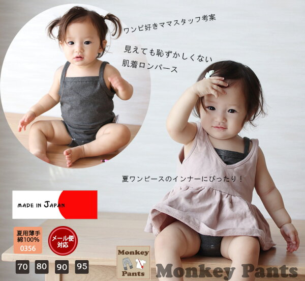 子供服 トップス ワンピ好きママスタッフ考案 黒ロンパース肌着 日本製 A4767A4785(70cm 80cm 90cm 95cm)0356・メール便可13