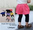 子供服 パンツ 無地のシンプルな夏バージョンスカッツ!パンツは伸縮性◎7分丈スカッツ