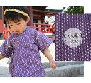 日本製夏の甚平スタイル甚平 男の子モンキーパンツ(80cm 90cm 100cm 110cm)ご出産祝いに保育園