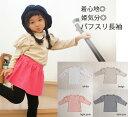 子供服 トップス 長袖パフスリーブ姫トップス日本製で安心(80cm 90cm 95cm 100cm)4050保育園・メール便可20