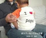 日本製で安心♪50cm-60cm初めて着る新生児の為の4色papa/mam短肌着『3132』【HLSDU】『日本製』