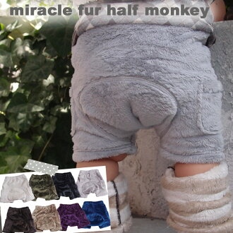 "ミラクルファー fluffy shorts ★ monkey pants ★ Japan made in the safe! ""Mizell] appeared! ★ ★ (80cm.90cm.95cm.100cm)"