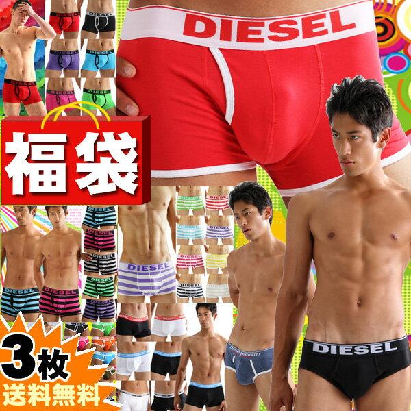 【DIESEL下着福袋★ディーゼル3枚で4980円♪】DIESELボクサーパンツ&ブリーフ