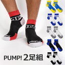 【PUMP パンプ】 ソックス 靴下 2足組み セット ショートソックス スポーツソックス SPORT SOCKS PUMP! Underwear メンズ 男性...