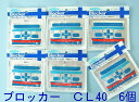 """【空間除菌ブロッカーCL-40】""""BLOCKER""""『6個セット』送料無料!「新製造分・未開封期限1年」日本製で安全・安心!"""