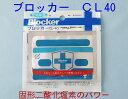 """【《空間除菌》ブロッカー】""""BLOCKER CL-40""""「使用期限 開封後約1ヶ月半」""""日本製で安全 ..."""