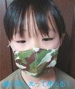 NEW!【ベビー服屋さんが作った!肌に優しく繰り返し洗え、衛生的な子供用布マスク!日本製】2枚で490円!