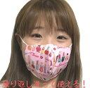 NEW!【ベビー服屋さんが作った!肌に優しく繰り返し洗え、衛生的な綿100%の子供用布マスク!日本製】2枚で490円!