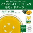 高級 冷たい スープ ! 国産 野菜 冷たい スープ 北海道...