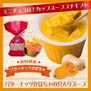 バターナッツかぼちゃ レンジカップスープ