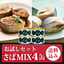 大ぶり 鯖の 高級 さば缶 4缶 お試しセット 水煮 味噌煮...